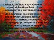 Метою роботи є дослідження творчості Альбера Камю, його новаторства у світові...