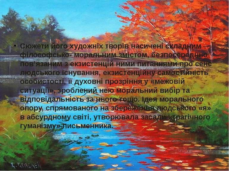 Сюжети його художніх творів насичені складним філософсько- моральним змістом,...