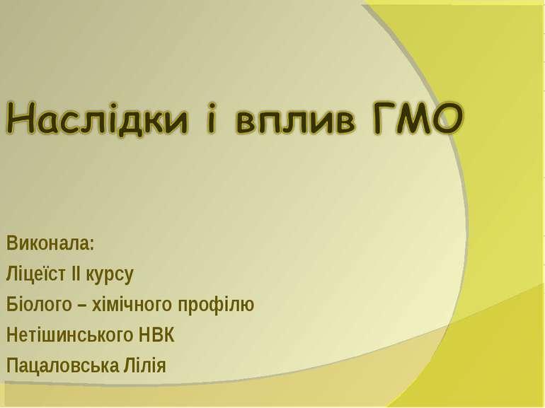 Виконала: Ліцеїст II курсу Біолого – хімічного профілю Нетішинського НВК Паца...