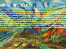 Абстрактне мистецтво Образотворчої абстракції , нескладності і звільненню пре...