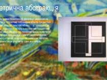 Геометрична абстракція Образотворчі напрямки геометричній абстракції заснован...