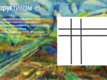 Конструктивізм Широко використовується напрямок модерного і сучасного мистецт...