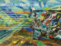 Абстрактний експресіонізм Абстрактный экспрессионизм основан на сильной эмоци...