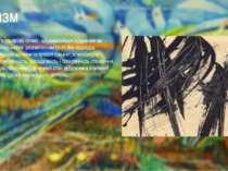 Ташизм Йому властиве кольорову пляму, що наноситься художником прямо з туби п...