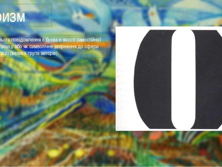 Леттризм Носієм художнього повідомлення є буква в якості самостійної формальн...