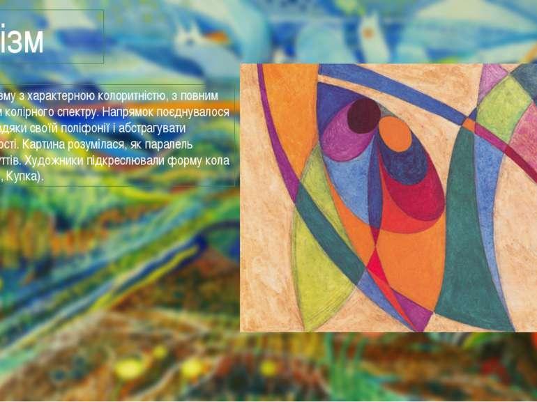 Орфізм Відросток кубізму з характерною колоритністю, з повним використанням к...
