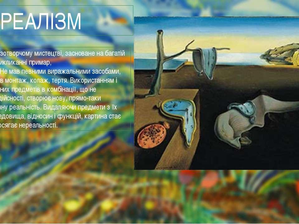 СЮРРЕАЛІЗМ Напрям в образотворчому мистецтві, засноване на багатій уяві, інту...