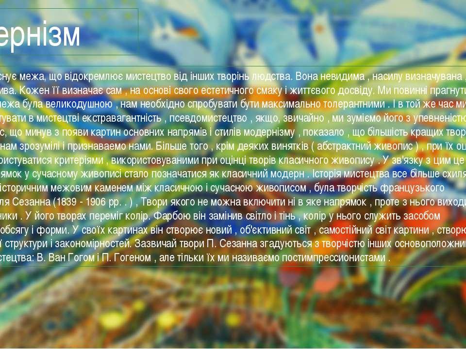 Модернізм Але все-таки існує межа, що відокремлює мистецтво від інших творінь...