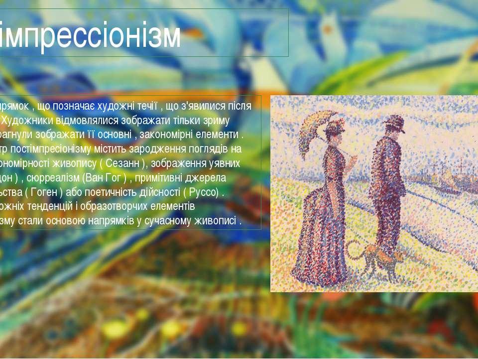 Постімпрессіонізм Загальний напрямок , що позначає художні течії , що з'явили...