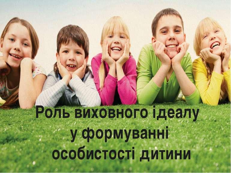 Роль виховного ідеалу у формуванні особистості дитини