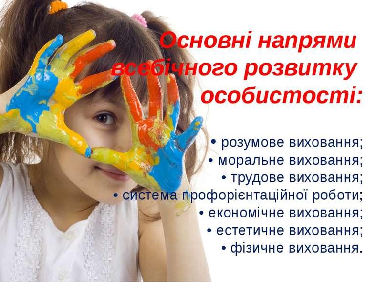 Основні напрями всебічного розвитку особистості: • розумове виховання; • мора...