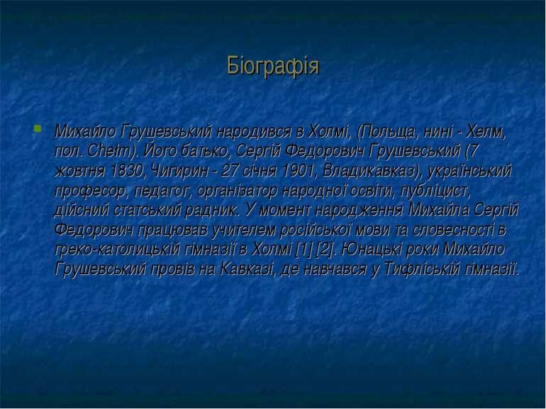 Біографія Михайло Грушевський народився в Холмі, (Польща, нині - Хелм, пол. C...