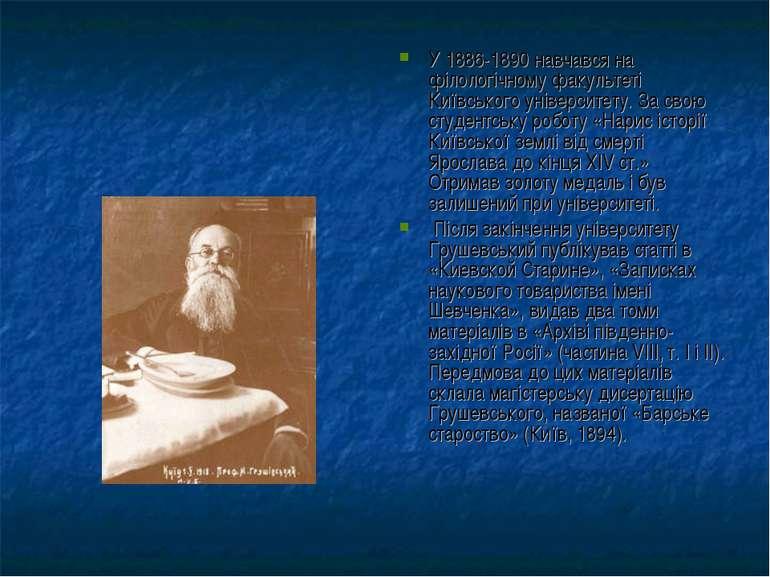 У 1886-1890 навчався на філологічному факультеті Київського університету. За ...