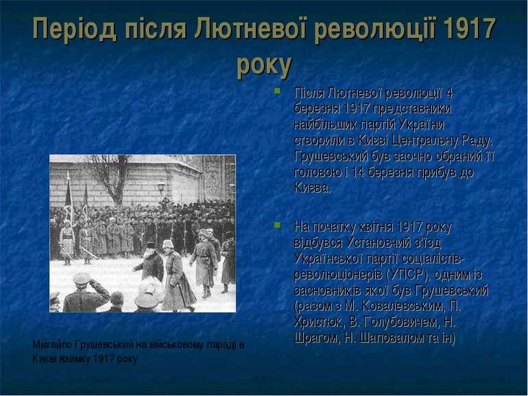 Період після Лютневої революції 1917 року Після Лютневої революції 4 березня ...