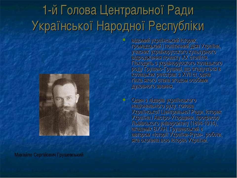 1-й Голова Центральної Ради Української Народної Республіки відомий українськ...