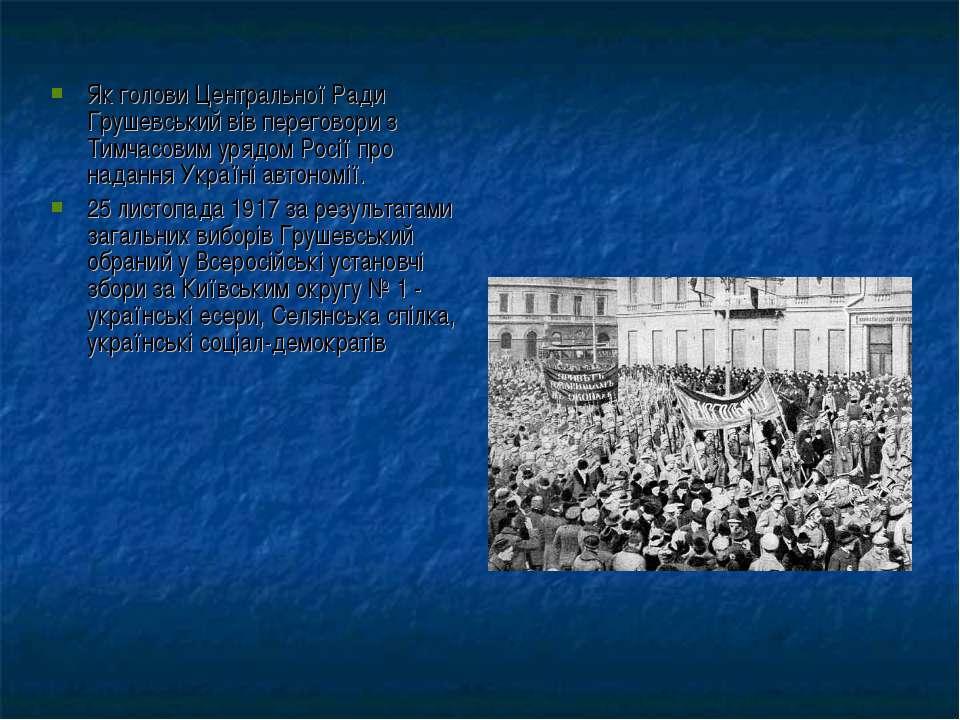 Як голови Центральної Ради Грушевський вів переговори з Тимчасовим урядом Рос...