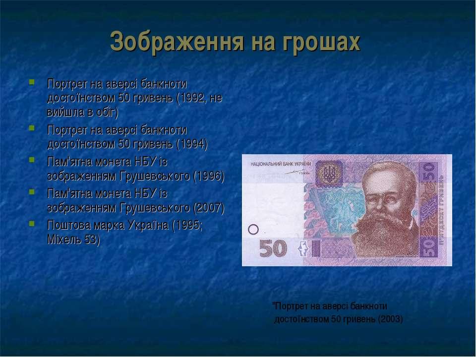 Зображення на грошах Портрет на аверсі банкноти достоїнством 50 гривень (1992...
