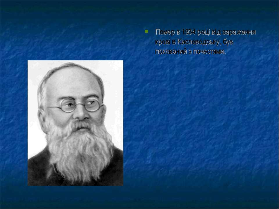 Помер в 1934 році від зараження крові в Кисловодську, був похований з почестями.