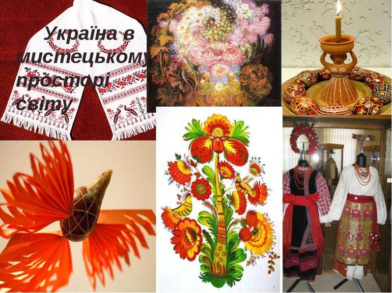 Україна в мистецькому просторі світу