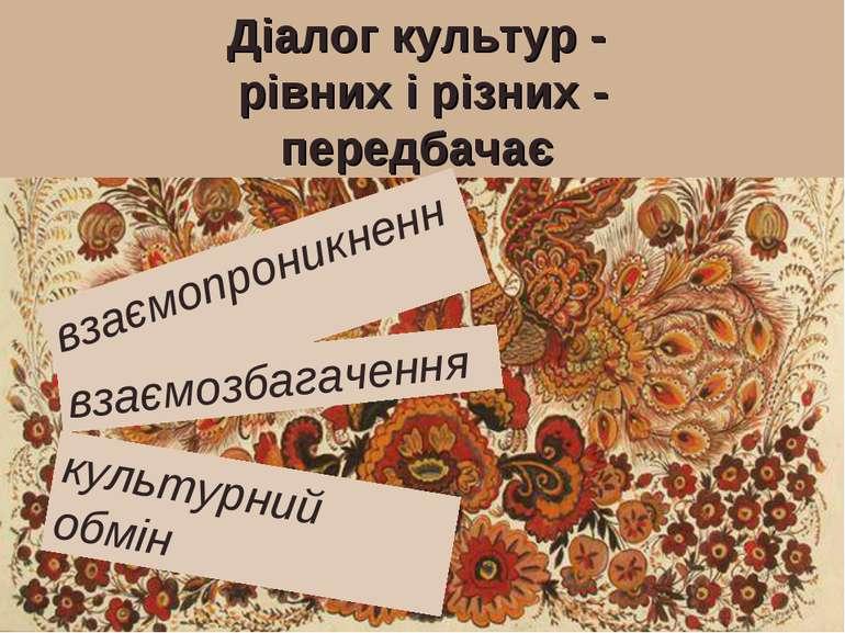Діалог культур - рівних і різних - передбачає взаємопроникнення взаємозбагаче...