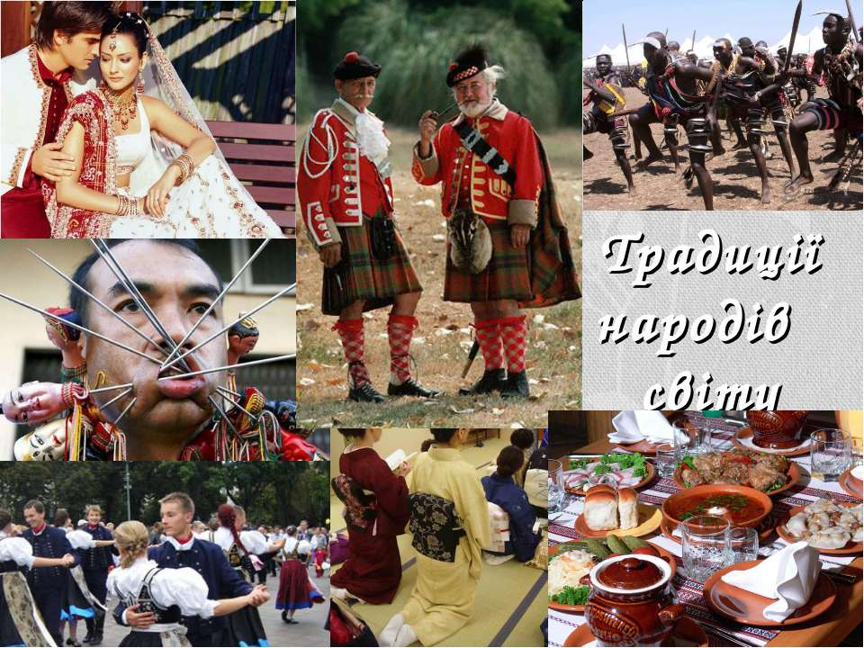 Традиції народів світу