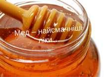 Мед – найсмачніші ліки…