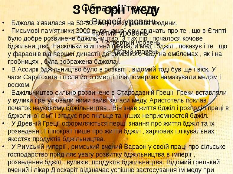 З історії меду Бджола з'явилася на 50-60 тисяч років раніше людини. Письмові ...
