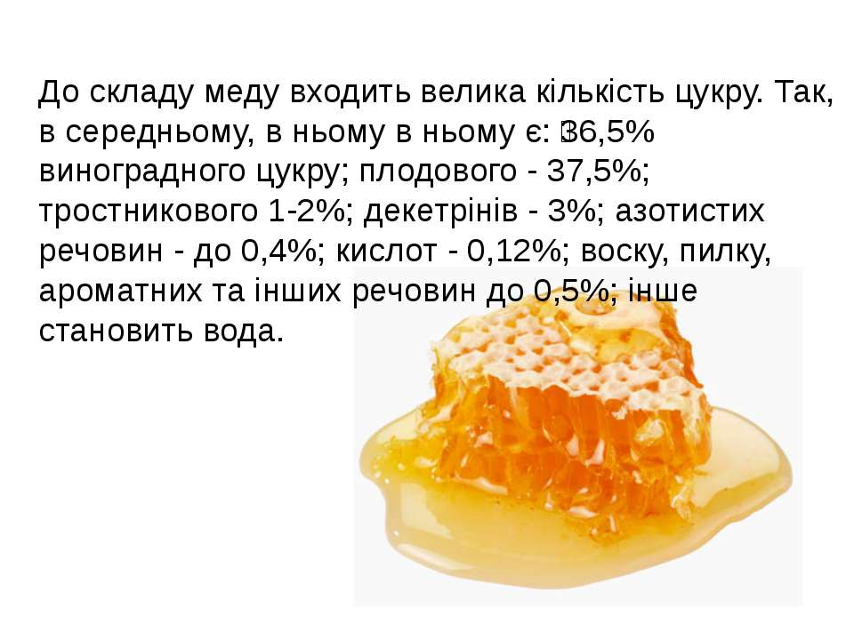До складу меду входить велика кількість цукру. Так, в середньому, в ньому в н...