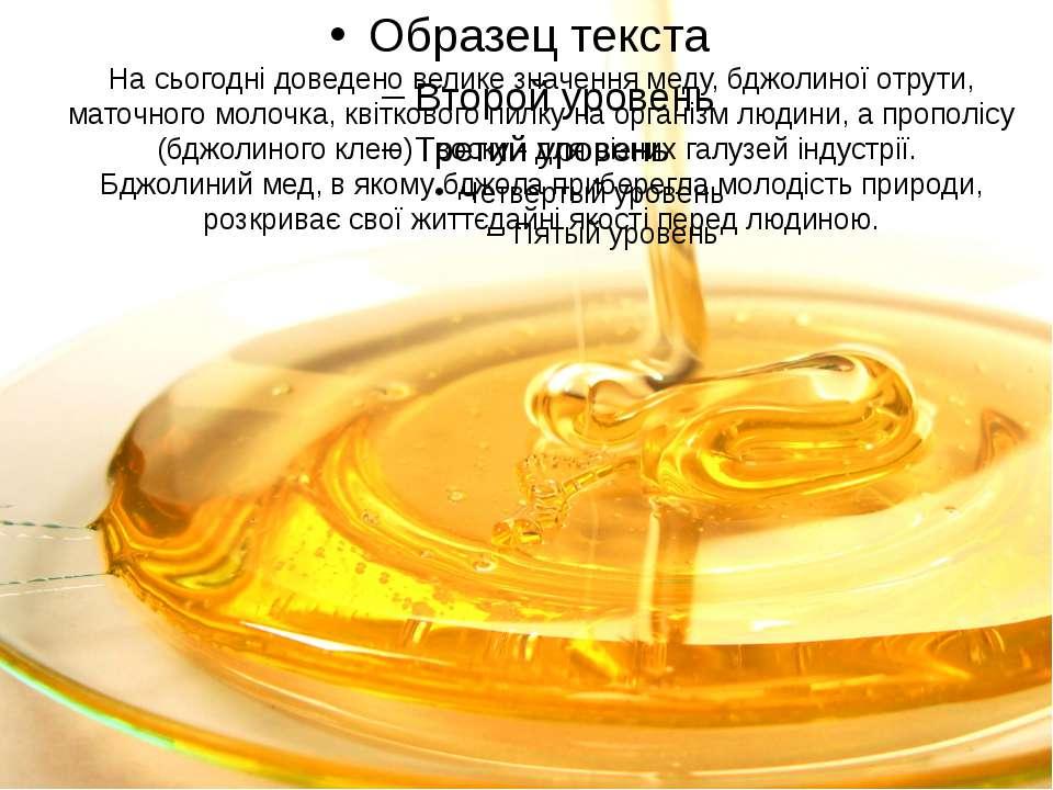 На сьогодні доведено велике значення меду, бджолиної отрути, маточного молочк...