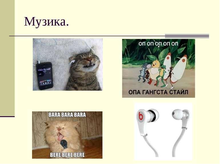 Музика.