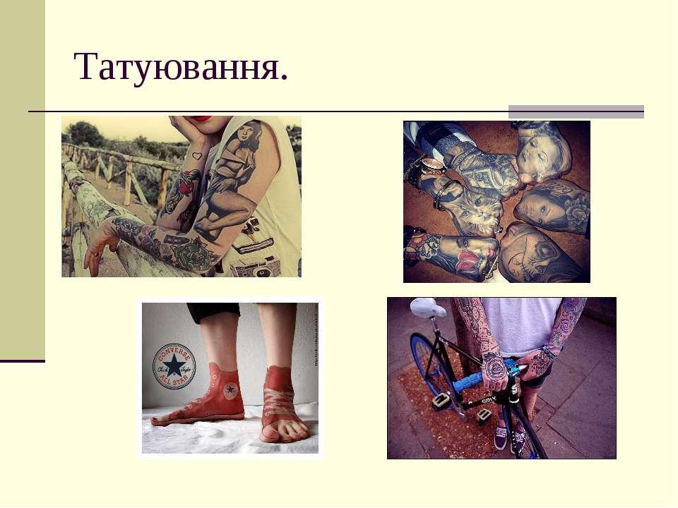 Татуювання.