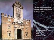 У пізній період творчості Мікеланджело звертається до архітектури. Мікеландже...