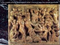 Уже в ранніх роботах Мікеланджело видно пластична міць, внутрішній драматизм ...