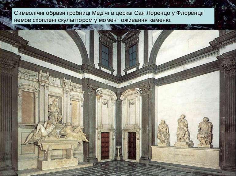Символічні образи гробниці Медічі в церкві Сан Лоренцо у Флоренції немов схоп...