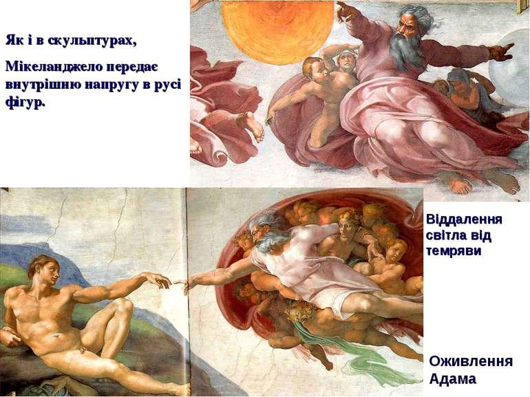 Як і в скульптурах, Мікеланджело передає внутрішню напругу в русі фігур. Відд...