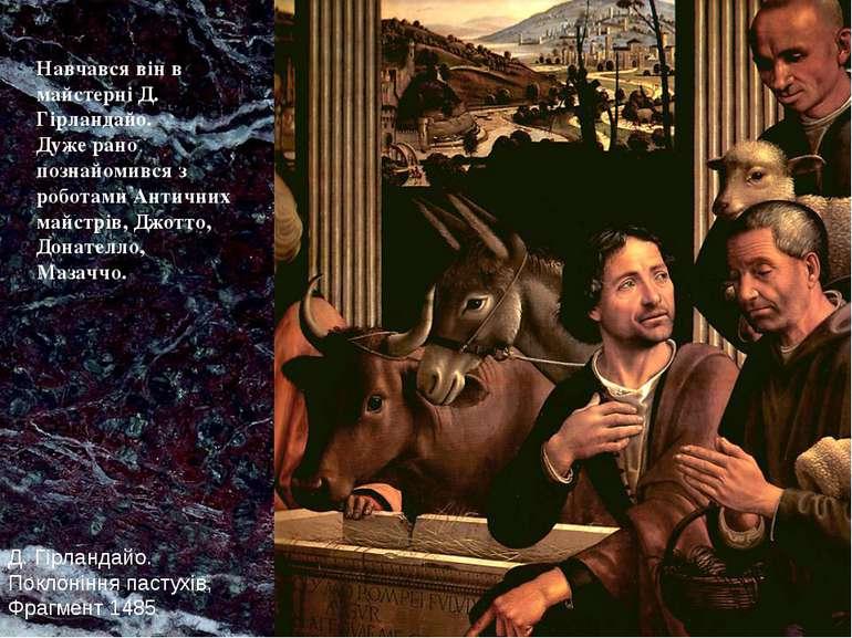 Навчався він в майстерні Д. Гірландайо. Дуже рано познайомився з роботами Ант...