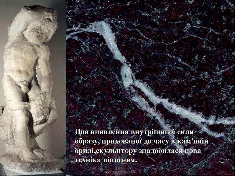 Для виявлення внутрішньої сили образу, прихованої до часу в кам'яній брилі,ск...