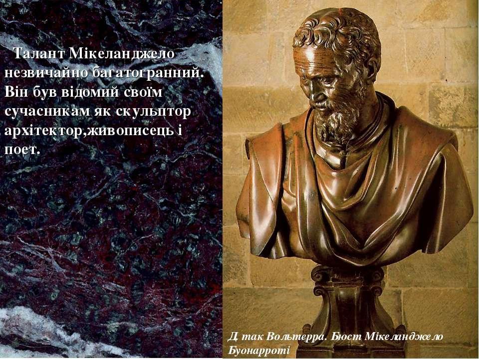 Талант Мікеланджело незвичайно багатогранний. Він був відомий своїм сучасника...