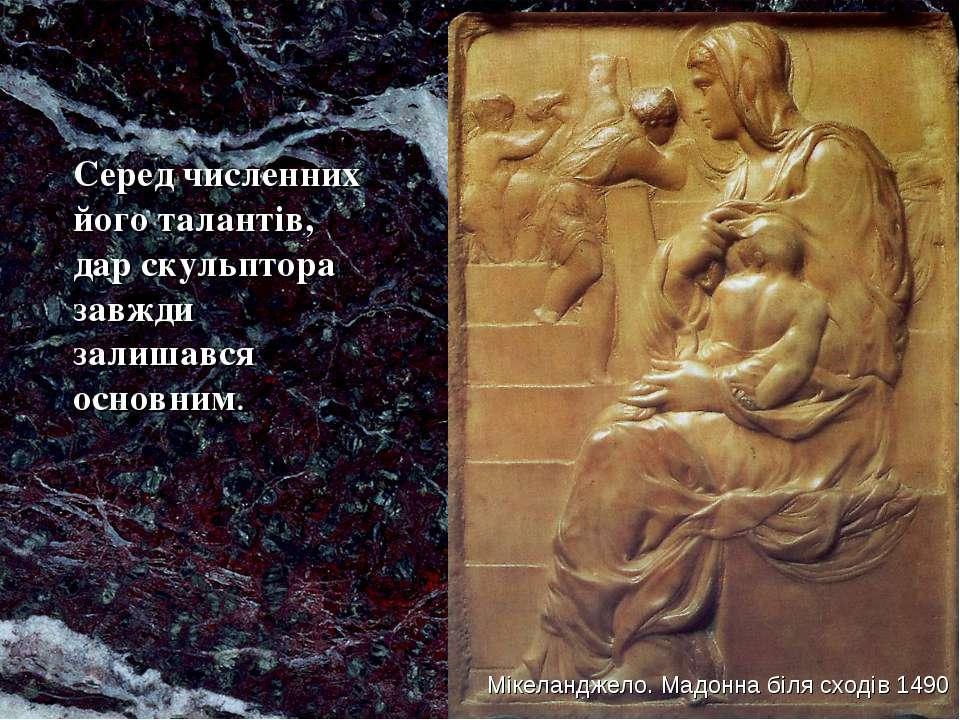 Серед численних його талантів, дар скульптора завжди залишався основним. Міке...