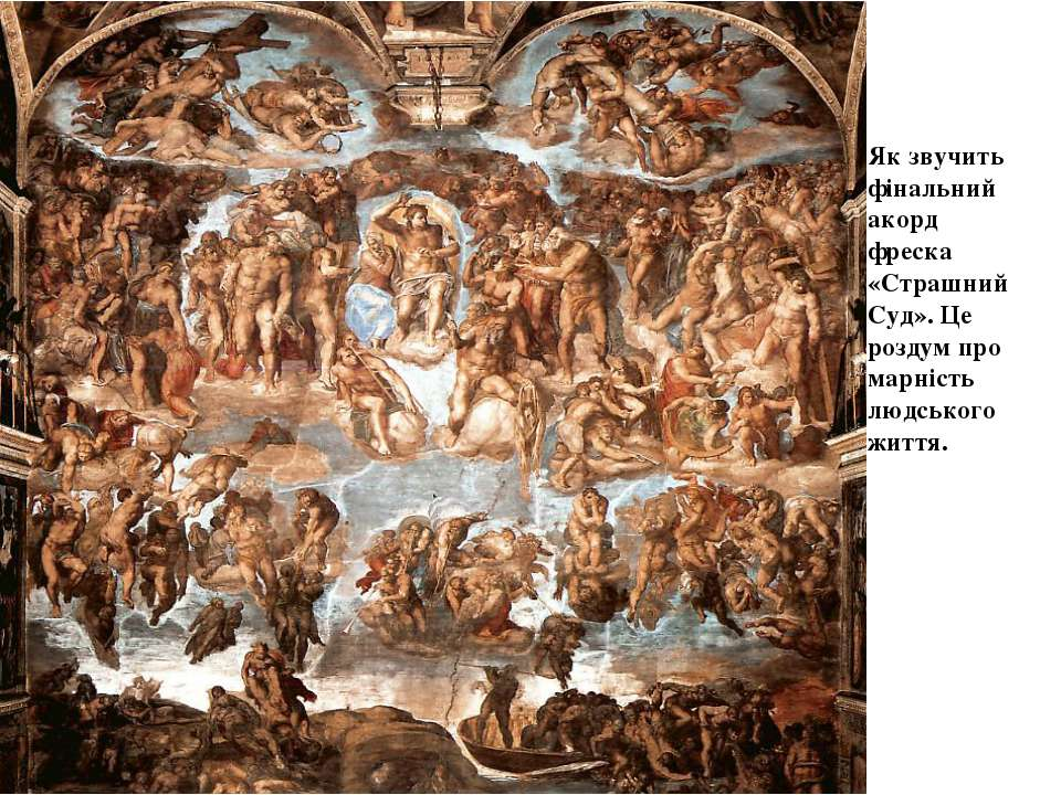 Як звучить фінальний акорд фреска «Страшний Суд». Це роздум про марність людс...