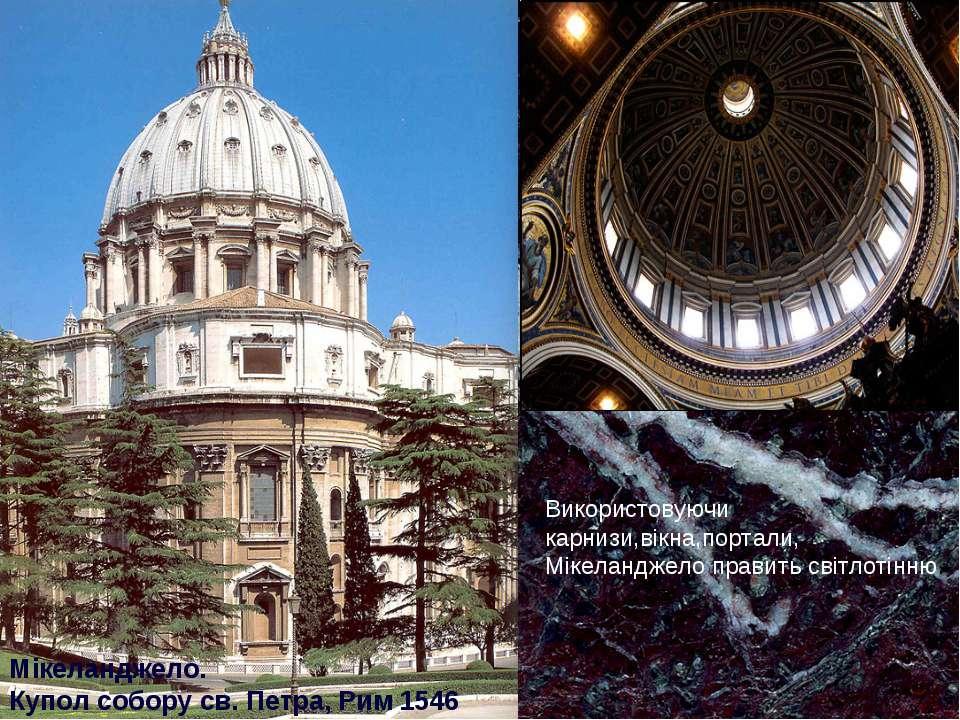 Використовуючи карнизи,вікна,портали, Мікеланджело править світлотінню. Мікел...