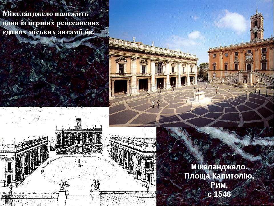 Мікеланджело належить один із перших ренесансних єдиних міських ансамблів. Мі...