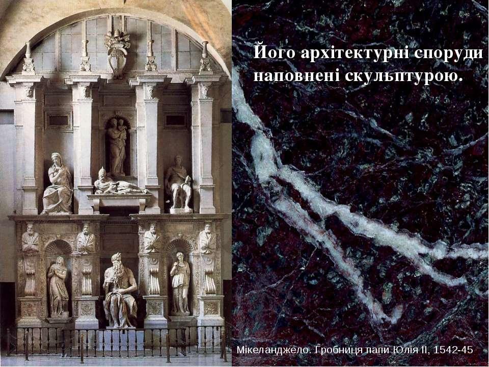 Його архітектурні споруди наповнені скульптурою. Мікеланджело. Гробниця папи ...