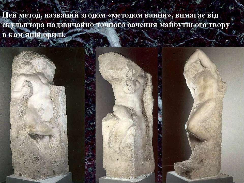 Цей метод, названий згодом «методом ванни», вимагає від скульптора надзвичайн...