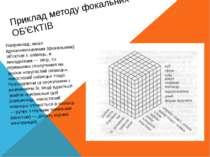 Приклад методу фокальних ОБ'ЄКТІВ Наприклад, якщо вдосконалюваним (фокальним)...