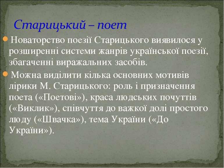 Новаторство поезії Старицького виявилося у розширенні системи жанрів українсь...
