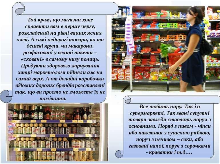 Той крам, що магазин хоче сплавити вам в першу чергу, розкладений на рівні ва...