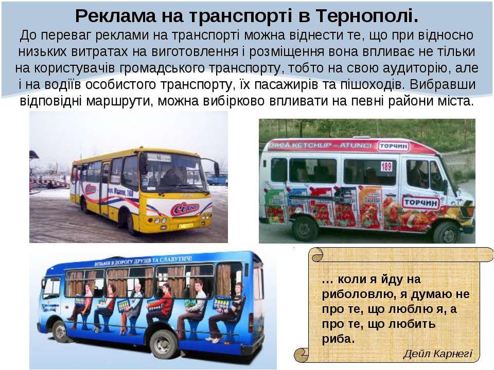 Реклама на транспорті в Тернополі. До переваг реклами на транспорті можна від...