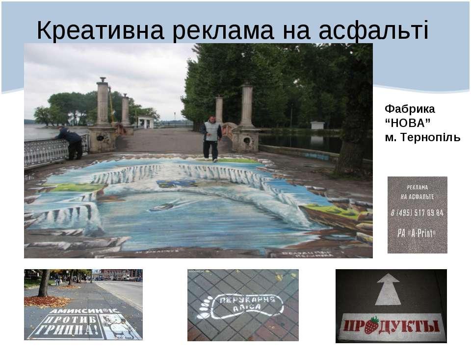 """Креативна реклама на асфальті Фабрика """"НОВА"""" м. Тернопіль"""