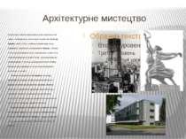 Архітектурне мистецтво В архітектурі найбільш популярними були модерніські те...
